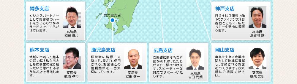 長崎支店、広島支店、熊本支店、鹿児島支店、大分支店